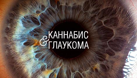 Каннабис и глаукома
