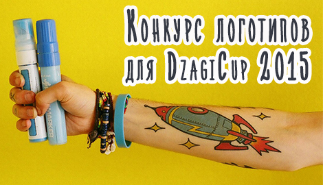 Конкурс: рисуем Лого для DzagiCup'15 (Закончен)