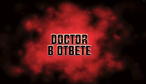 Doctor в ответе: выпуск 2