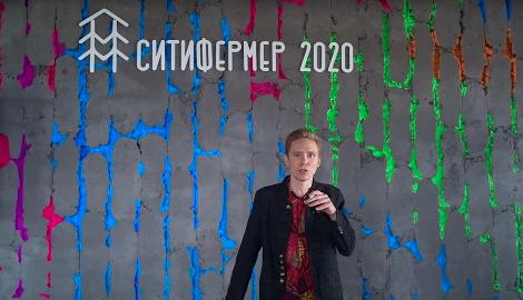 Видео: Ситифермер 2020. Конференция по городскому растениеводству