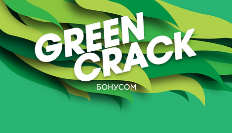 Получай бонусный Green Crack!