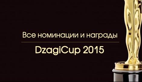 Все номинации и награды DzagiCup 2015