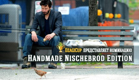 "DzagiCup'15: ""Handmade Nisсhebrod Edition"""
