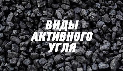 Активированный уголь и его виды