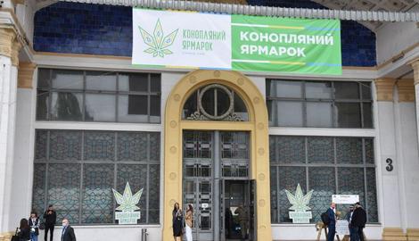 Конопляная ярмарка в Киеве: как это было