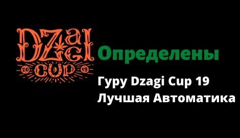 Определены Гуру и Лучшая Автоматика Кубка Дзаги 19