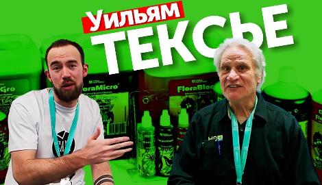 Видео от DzagiGrow: Интервью с Уильямом Тексье