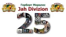 Группа Jah Divizion - 25 лет на сцене!