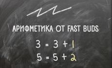 Акция от Fast Buds: Весь июль бонусы к каждой покупке!