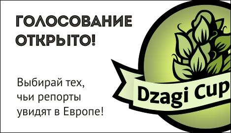 DzagiCup14: голосование  объявляется открытым!