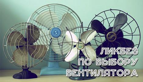 Ликбез по выбору вентилятора