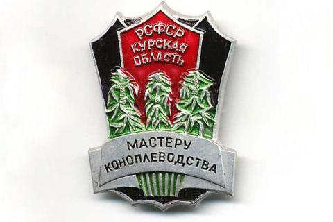 О выращивании конопли в России