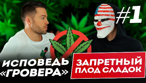 Видео: ИСПОВЕДЬ ГРОВЕРА: как выращивают марихуану в России. Ч. I и II