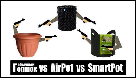 Какие горшки лучше? Пластиковые, AirPots или SmartPots?