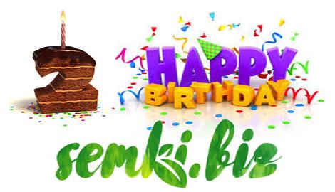 С днем рождения, Semki.biz!