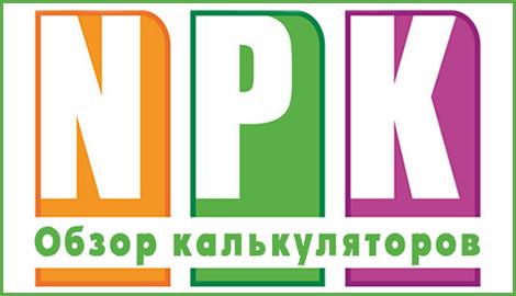 Обзор NPK калькуляторов