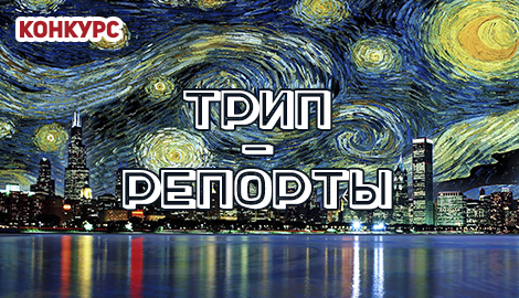 Конкурс трип-репортов октября