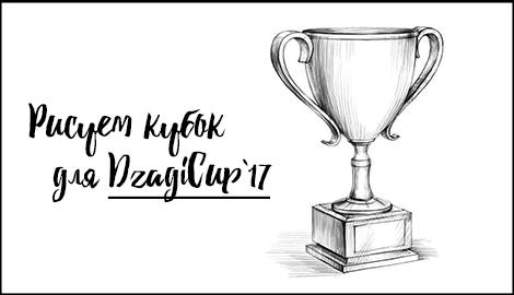 Рисуем Кубок для Кубка Дзаги