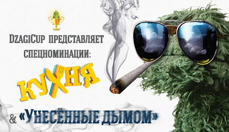 """DzagiCup'15: """"Кухня"""" и """"Унесенные дымом"""""""