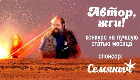 """Продолжение конкурса """"Автор, жги!"""""""