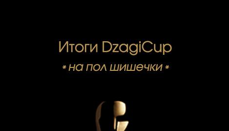 Итоги DzagiCup'15. На пол шишечки