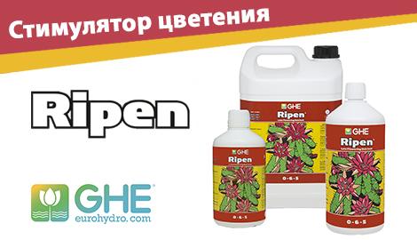 Стимулятор цветения Ripen от GHE