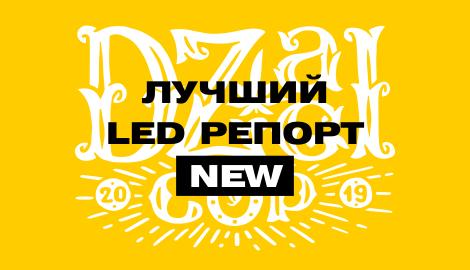 Объявляем Лучший LED, ДНАТ Репорт и Культурный гров