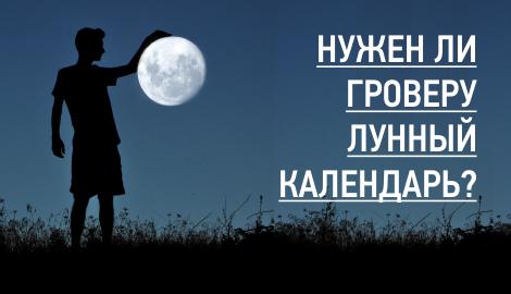 Нужен ли гроверу лунный календарь?