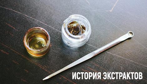 История Экстрактов