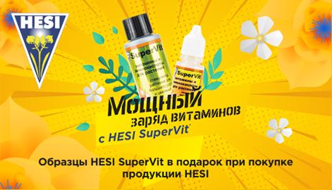 Акция «Мощный заряд витаминов с Hesi SuperVit»