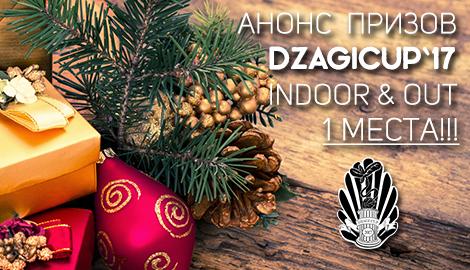 Главные призы DzagiCup'17