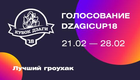 Голосование DzagiCup`18: лучший гроухак