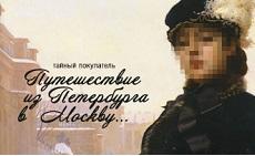 Тайный покупатель: путешествие из Петербурга в Москву