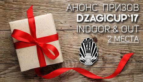 Анонс призов DzagiCup17. Indoor & Out - 2 места