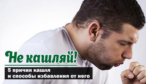 Не кашляй! 5 причин кашля и способы избавления от него
