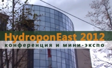Видеоотчет с конференции HydroponEast-2012
