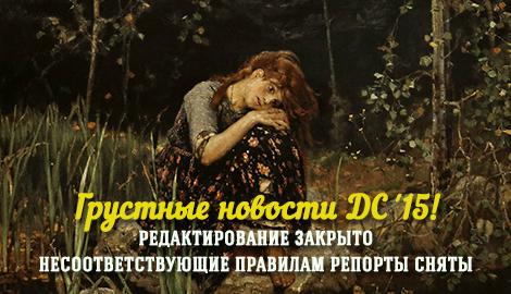 Грустная и срочная новость DC'15