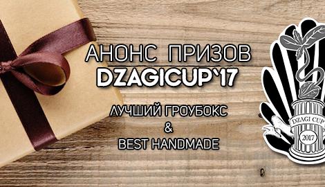 "Анонс призов DzagiCup`17: ""Лучший гроубокс"" и ""Best HandMade"""