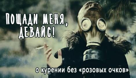 """О курении без """"розовых очков"""""""