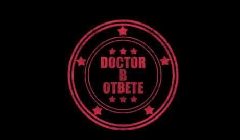 Doctor ответил!