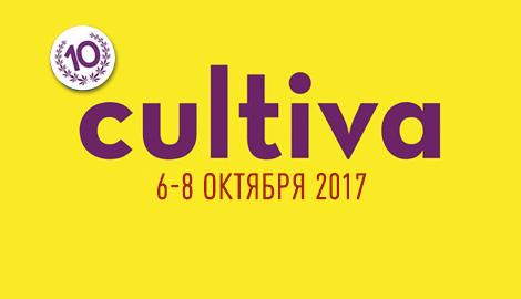 Большой фотоотчет с Cultiva 2017