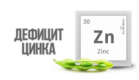 Дефицит цинка