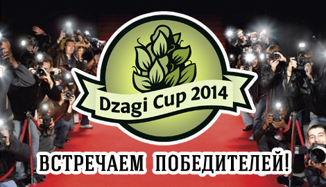 Итоги DzagiCup'14! Объявляем победителей!