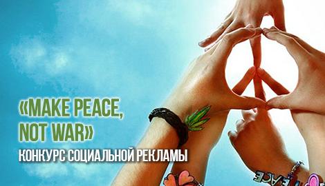 """Конкурс социальной рекламы: """"Make Love, Not War"""""""