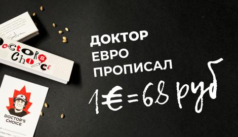 Доктор евро прописал: 1€ = 68 руб