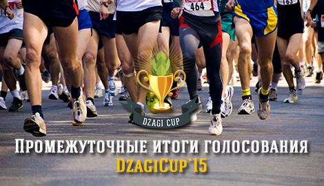 DzagiCup'15: первые промежуточные итоги голосования