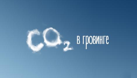 Углекислый газ (CO2) в мире растениеводства
