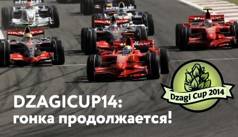 DzagiCup14: Гонка продолжается...