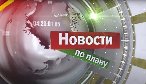 Видео: Новости по плану выпуск №1 (Горшков)