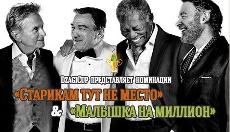"""DzagiCup'15: """"Старикам тут не место"""" и """"Малышка на миллион"""""""